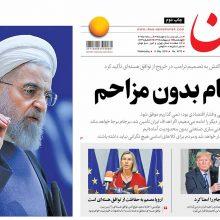 صفحه اول روزنامه های 4شنبه 19 اردیبهشت 97