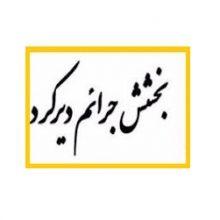 نایب رئیس کمیسیون برنامه، بودجه و محاسبات مجلس شورای اسلامی از اجرای بخشودگی وام های زیر ۱۰۰ میلیون خبرداد.