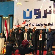 کمیسیون عالی مستقل انتخابات عراق نتایج نهایی انتخابات پارلمانی سال ۲۰۱۸ را در سطح لیستها و کرسیها اعلام کرد و طبق نتایج فراکسیون صدر پیروز نهایی انتخابات عراق شد.