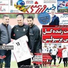 صفحه اول روزنامههای دوشنبه 7 خرداد 97
