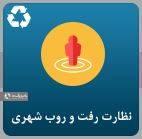 سازمان مدیریت پسماند شهرداریرشتبا تقسیم شهر در هر منطقه ، از پیمانکارانی جهت رفت و روب ، نظافت و جمع آوری زباله ها استفاده می نماید