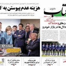 صفحه اول روزنامه های 2شنبه 21 خرداد 97