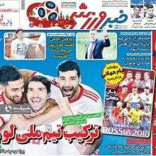 صفحه اول روزنامه های سه شنبه 22 خرداد 97