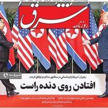 صفحه اول روزنامه های 4 شنبه 23 خرداد 97