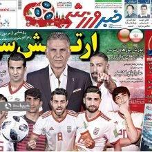صفحه اول روزنامههای پنجشنبه ۲۴ خرداد ۹۷