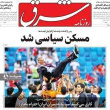 صفحه اول روزنامه های یکشنبه 27 خرداد 97