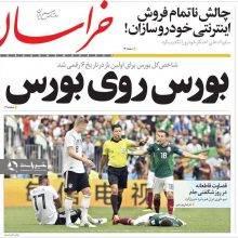 صفحه اول روزنامههای دوشنبه ۲۸ خرداد ۹۷