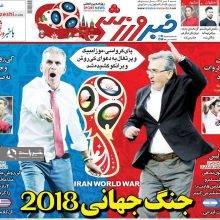 صفحه اول روزنامه های شنبه 9 تیر 97