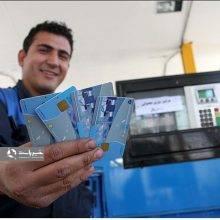 استفاده از کارت های شخصی سوخت دوباره رونق میگیرد