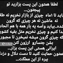 کمپین «#من_نمیخرم» در فضای مجازی در حال ترند شدن است