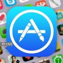 اپل که به تازگی قوانین فروشگاه اینترنتی اپ استور را به روز رسانی کرده است، به کاربران اپلیکیشن های پولی این امکان را می دهد پیش از پرداخت پول،