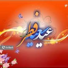 دراستانه ماه مبارک شوال و عید سعید فطر حامد عبدالهی با صدور پیامی این عید بندگی را به عموم مردم استان گیلان تبریک گفت.