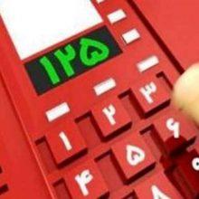 سامانه تلفنی 125 آتش نشانی تا اطلاع ثانوی قطع است. آتش نشانی و خدمات ایمنی رشت