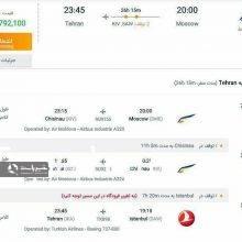 افزایش قیمت بلیت هواپیما از روسیه به ایران، مسافران جام جهانی را با مشکل روبرو کرده است. در حال حاضر بلیت مستقیم تنها ایرلاین ایرانی؛ هواداران تیم ملی