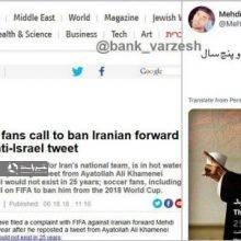 جنجال روزنامه اسراییلی