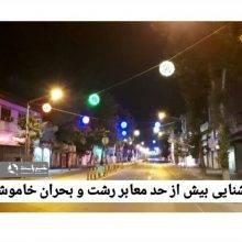 چراغهای غیرضروری در خیابانهای شهر رشت حاصل مدیریت نامناسب بحران برق در این روزهای گرم است.