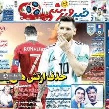 صفحه اول روزنامه های یکشنبه 10 تیر 97