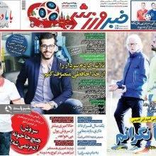 صفحه اول روزنامه های 3شنبه 19 تیر 97
