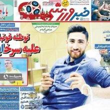 صفحه اول روزنامه های 5شنبه 21 تیر 97