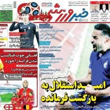 صفحه اول روزنامههای شنبه ۲۳ تیر ۹۷
