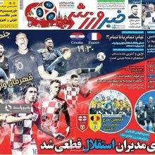 صفحه اول روزنامه های یکشنبه 24 تیر 97