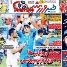 صفحه اول روزنامه های 3شنبه 12 تیر 97