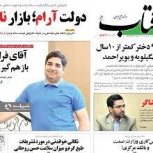 صفحه اول روزنامه های 2شنبه 8 مرداد 97