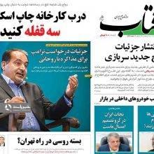 صفحه اول روزنامه های 3شنبه 9 مرداد 97