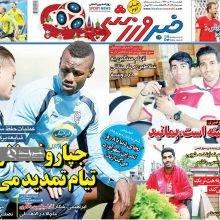 صفحه اول روزنامههای چهارشنبه ۱۳ تیر ۹۷
