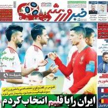صفحه اول روزنامه های 5شنبه 14 تیر 97