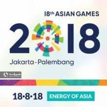 زمان رفت و برگشت کاروان ایران به بازیهای آسیایی ۲۰۱۸ جاکارتا مشخص شد.