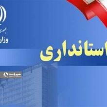 مصوبه ممنوعیت به کار گیری بازنشستگان پس ازسیر مراحل قانونى در وزارت کشور اجرایى مىشود. لیست استانداران بازنشسته