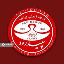 تیم فوتبال سپیدرود رشت امشب در تهران با سایپا مصاف می دهد. سپیدرود_سایپا