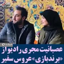 صوت/ عصبانیت مجری رادیو تهران از «برندبازی» عروس سفیر ایران در دانمارک كه باعث قطع صداي او شد!