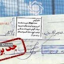 یک میلیون و 300 هزار چک خرداد ماه برگشت خورد