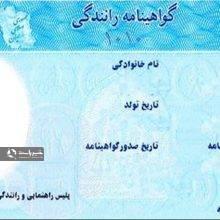 «کمبود کارت خام» برای صدور گواهینامه رانندگی