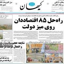 صفحه اول روزنامه های 4شنبه 24 مرداد 97