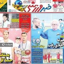 صفحه اول روزنامههای پنجشنبه ۲۵ مرداد ۹۷