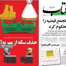 صفحه اول روزنامه های 3شنبه 30 مرداد 97