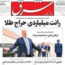 صفحه اول روزنامههای شنبه ۳ مرداد ۹۷
