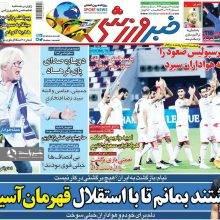 صفحه اول روزنامه های 4شنبه 7 شهریور 97