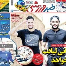 صفحه اول روزنامه های یکشنبه 14 مرداد 97
