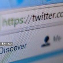 رفع فیلتر توئیتر