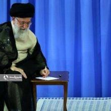 هیأت امنای سازمان تبلیغات اسلامی
