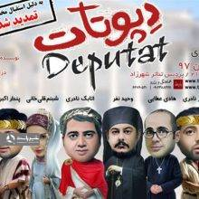 سانسور دوباره بازیگران زن در مشهد