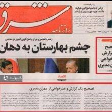 عذرخواهی روزنامه شرق از مهران مدیری