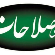 حجت الاسلام محمد جعفر منتظری دادستان کل کشور طی نامهای به دادستان ویژه روحانیت تهران خواستار توقیف روزنامه صدای اصلاحات شد.