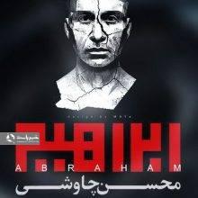 «ابراهیم» محسن چاوشی منتشر شد