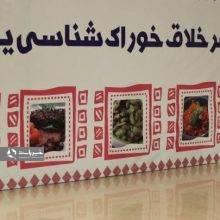 دکتر بابایی در واکنش به چالش دستاورد شهر خلاق خوراک
