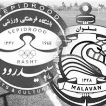 تاریخچه کامل بازیهای سپیدرود و ملوان